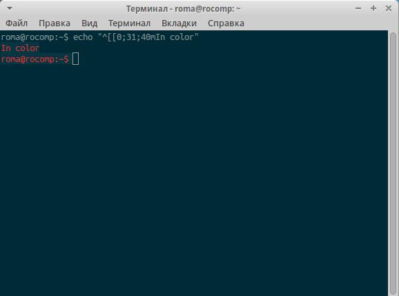 Вывод цветного текста в терминале