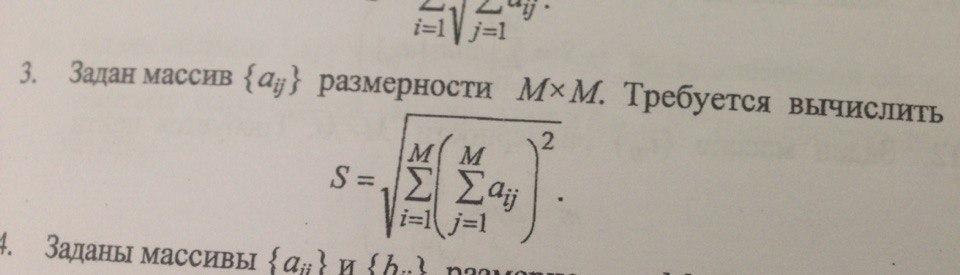 задан массив {a_ij} размерности MxM. Требуется вычислить S=√(∑_(i=1)^M(∑_(j=1)^M*a_ij )^2