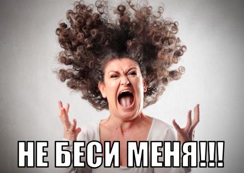 """""""Не беси меня"""" ))"""