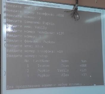 Пример результата кода